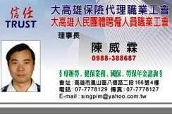 【大高雄區保險代理職業工會】勞保年金
